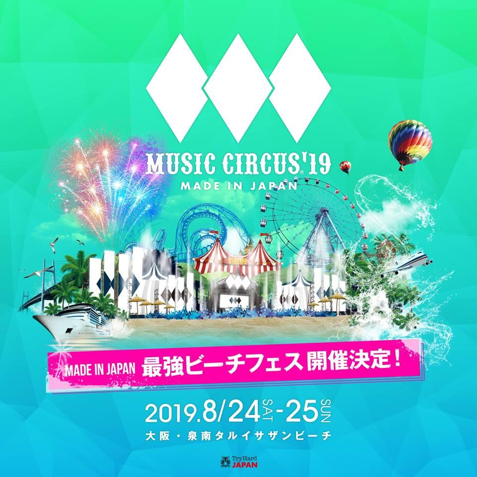 夏季大阪旅遊必打卡!由 Galantis 和 Yellow Claw 領銜的沙灘煙火音樂節 Music Circus!