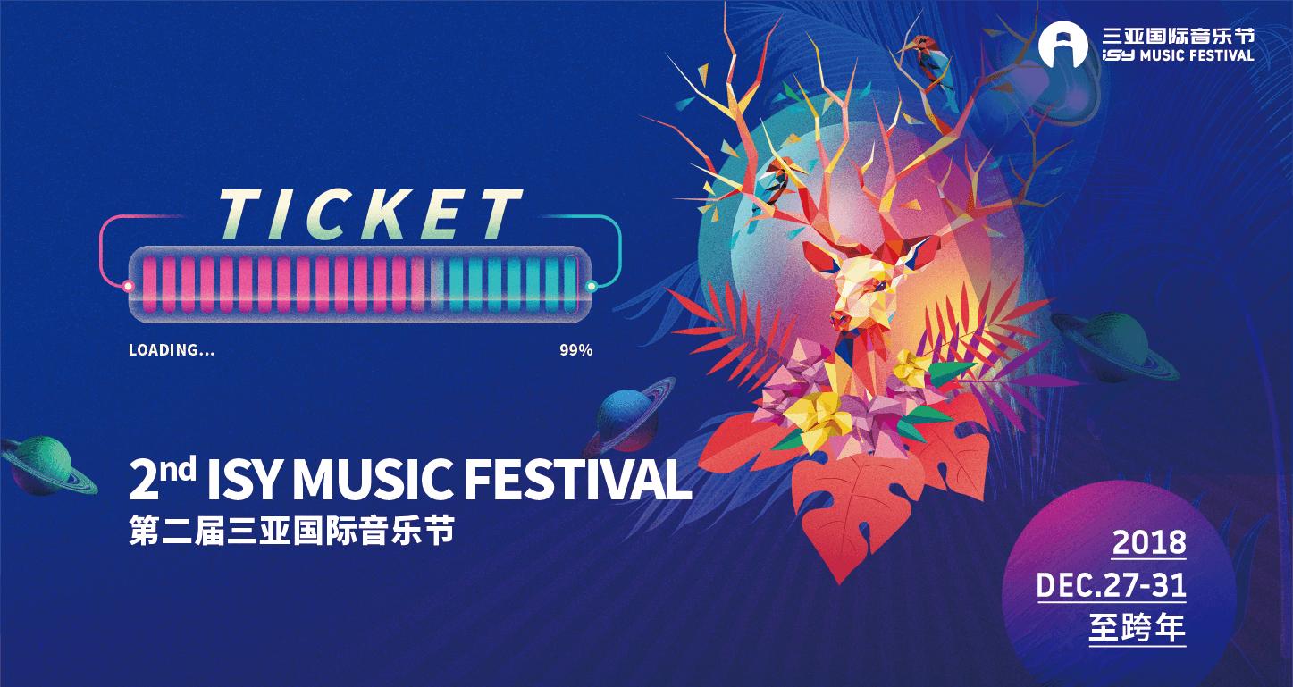第二屆 三亞國際音樂節 登場啦 !!