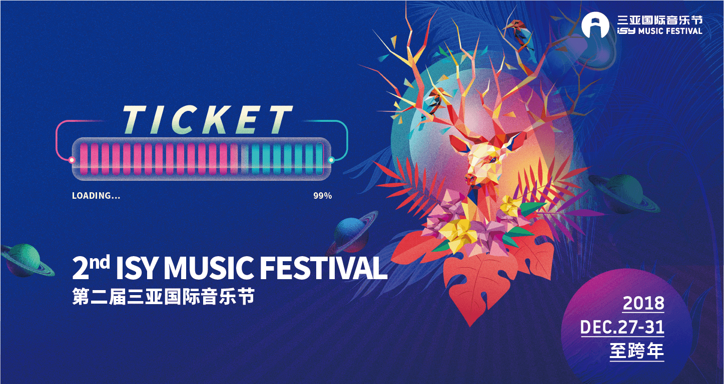 The 2nd ISY Music Festival